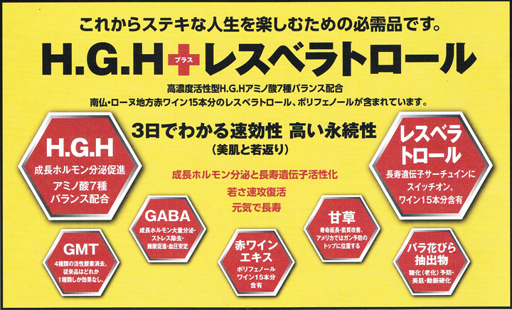HGHPremium_03.jpg